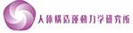 操体 三浦寛 人体構造運動力学研究所